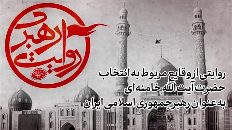 ناگفته ها و نادیده های ماجرای انتخاب آیت الله خامنه ای به عنوان رهبر انقلاب در مستند «روایت رهبری»