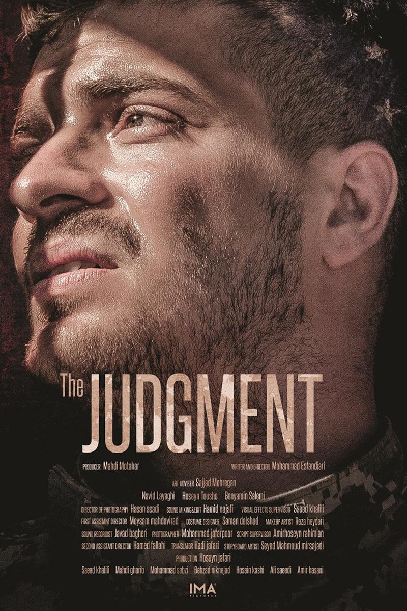 فیلم «قضاوت»