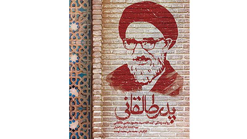 فرزند مرحوم طالقانی: به مرگ پدرم مشکوکم!/ گزارشی از اکران مستند «پدر طالقانی» در دانشگاه تهران