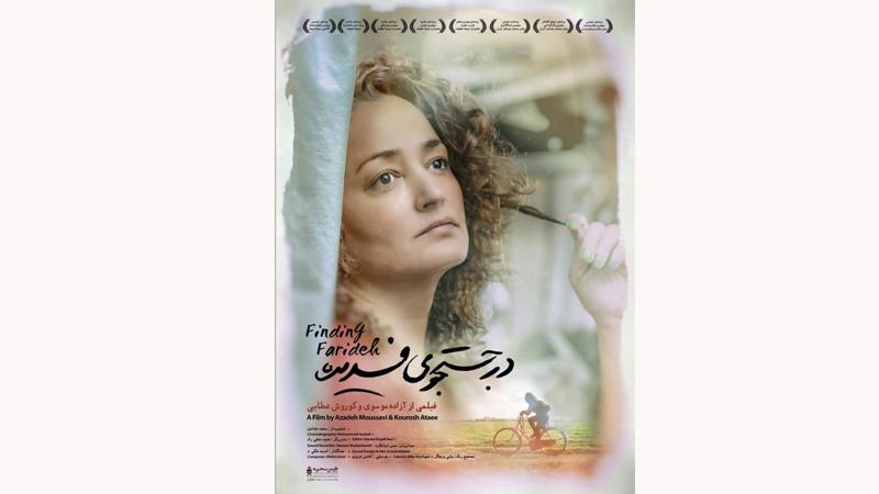 مستند «در جستجوی فریده» به سوئیس و اوکراین می رود