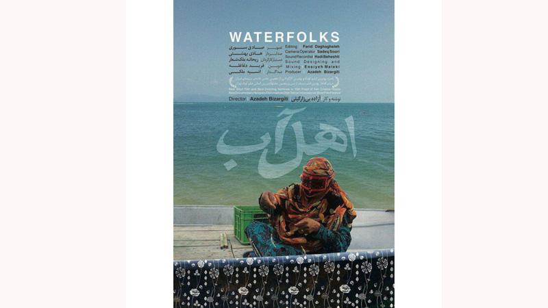 مستند ایرانی «اهل آب» برنده جشنواره «اینک خاورمیانه» فلورانس