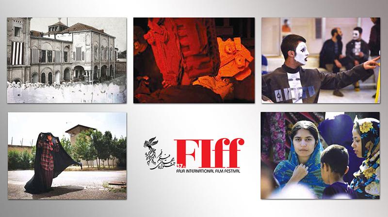 معرفی پنج مستند ایرانی بخش «مستند زیر ذرهبین» در سیوهفتمین جشنواره جهانی فیلم فجر