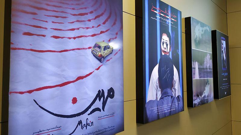 حضور مستند «مهین» در سی و هفتمین جشنواره جهانی فیلم فجر