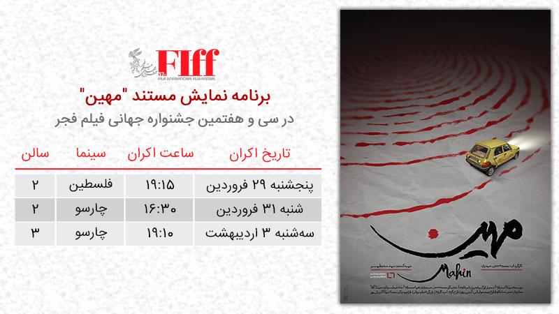 برنامه زمانی اکران مستند «مهین» در سی و هفتمین جشنواره جهانی فیلم فجر