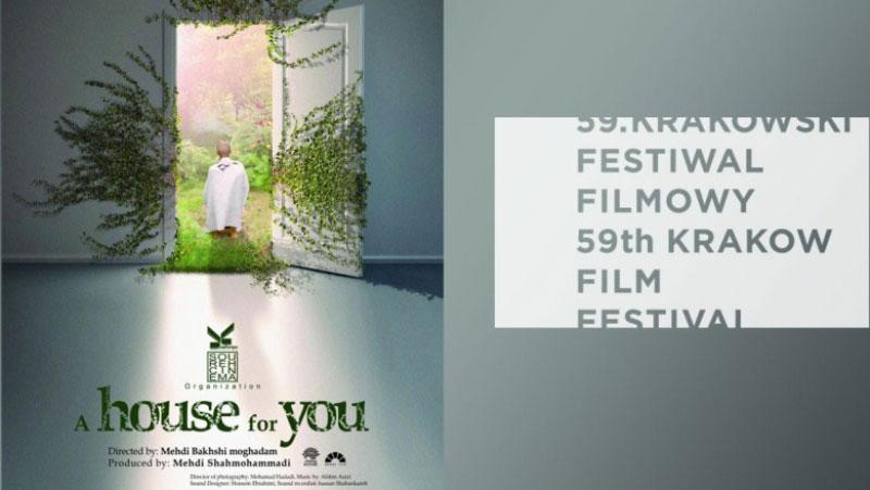 «خانه ای برای تو» در جشنواره بینالمللی فیلم مستند کراکف لهستان
