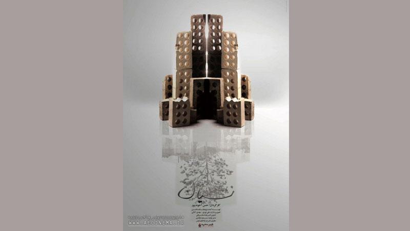 مستند ایرانی «نسیان» در جشنواره کن به نمایش در آمد