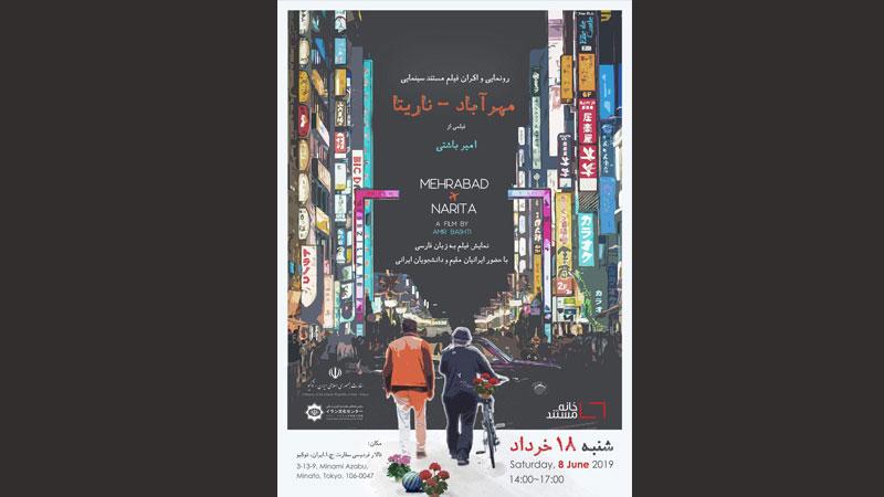 رونمایی از مستند ایرانی «مهرآباد – ناریتا» در ژاپن