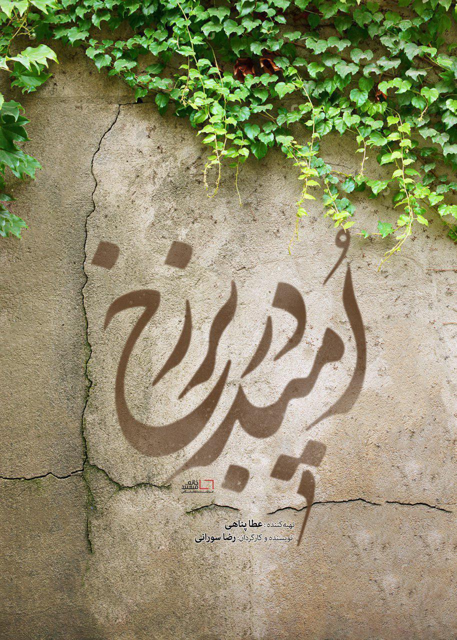 مستند «امید در برزخ»