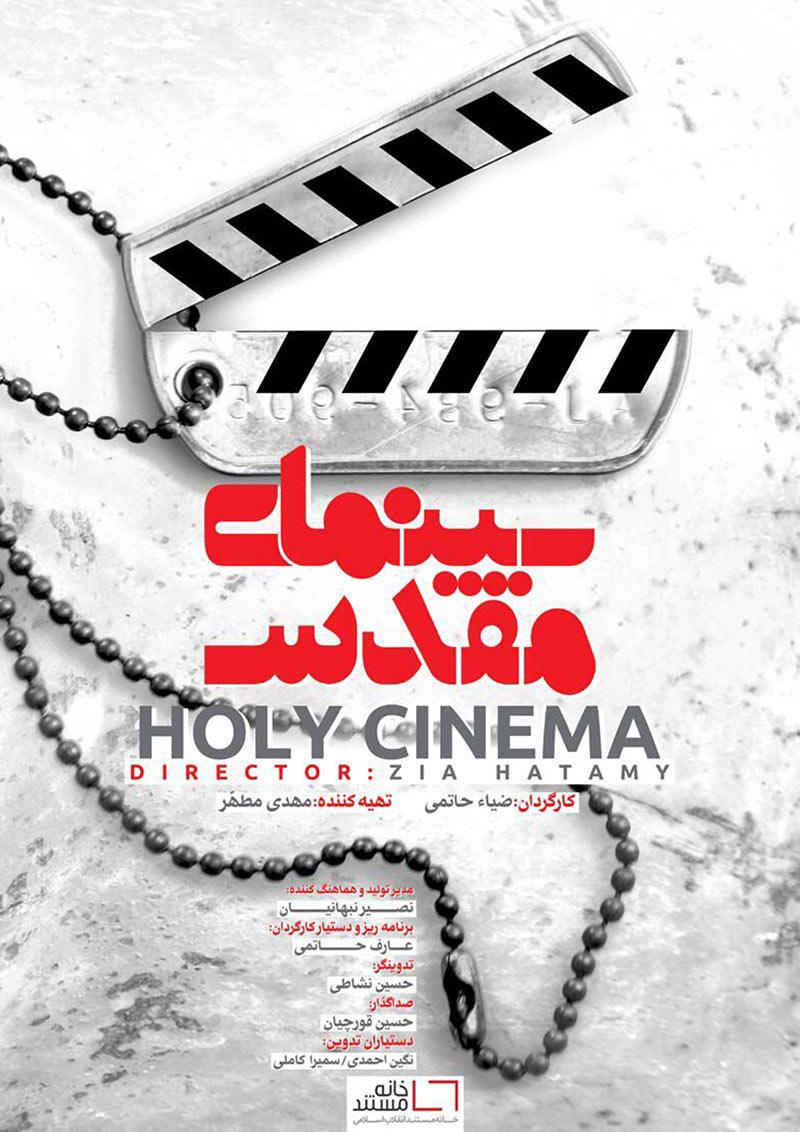مستند «سینمای مقدس»
