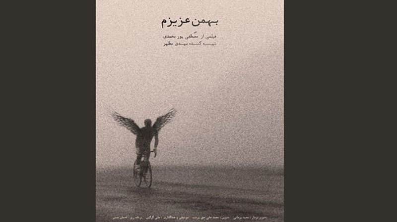 پرتره قهرمان پارالمپیکی دوچرخه سواری ایران در برنامه به اضافه مستند