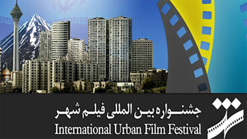 هیات انتخاب بخش مستند هفتمین جشنواره فیلم شهر معرفی شدند