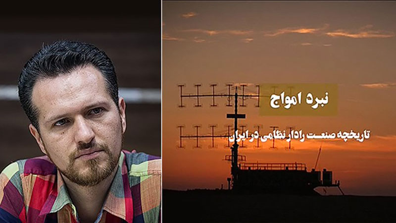 روایت «وحید فرجی» از ناگفتههای پدافند هوایی ایران در مستند «نبرد امواج»