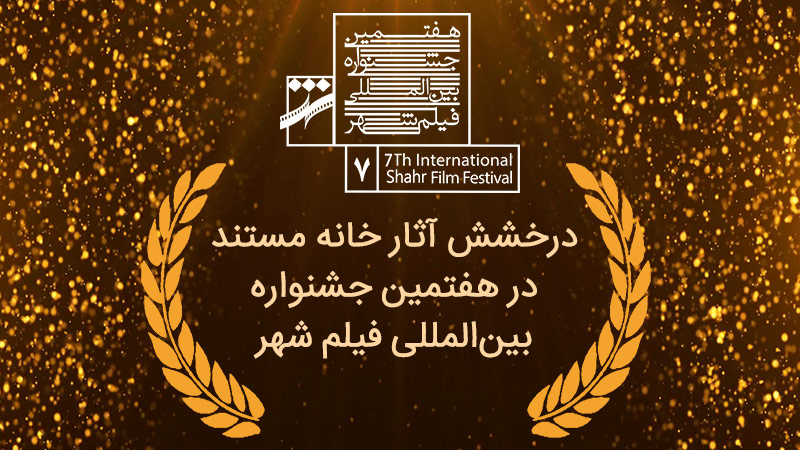 درخشش آثار خانه مستند در هفتمین جشنواره فیلم شهر/ مستندهای «مهین» و «فقدان» حایز عناوین برتر جشنواره