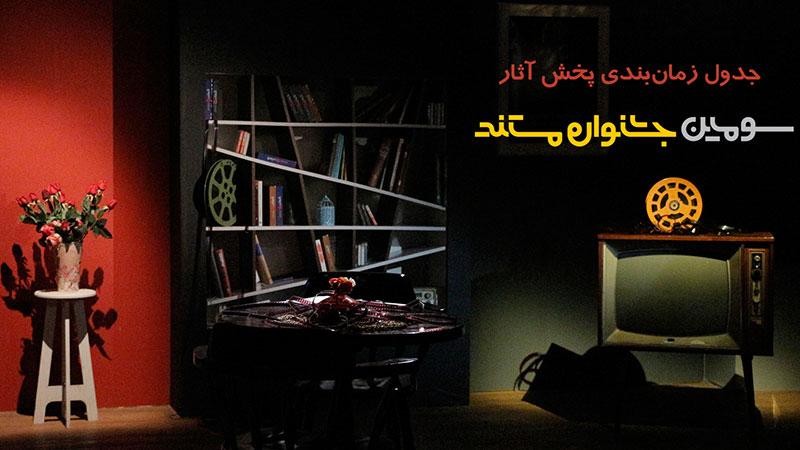 شمارش معکوس تا آغاز سومین جشنواره تلویزیونی مستند+ جدول زمان پخش آثار جشنواره