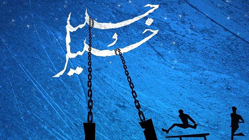 فیلم ایرانی «جلیل و خلیل» برنده جایزه نقره ای بهترین مستند جشنواره «کویین پالم» امریکا