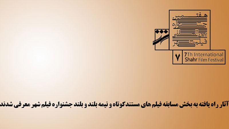 اعلام اسامی مستندهای بخش مسابقه هفتمین جشنواره فیلم شهر