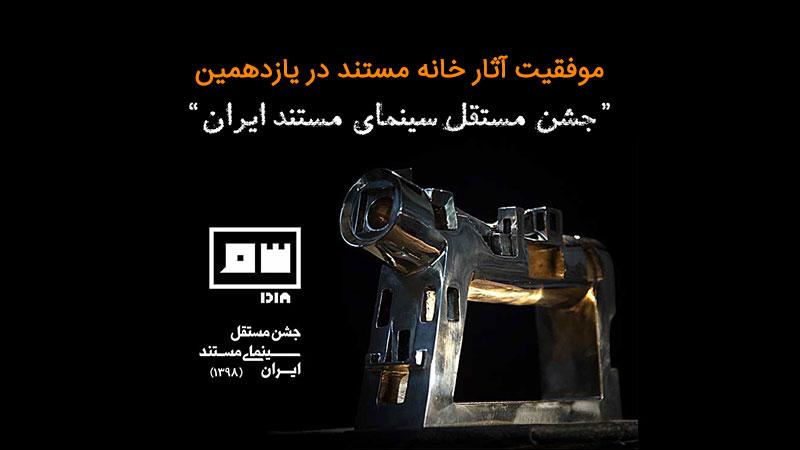 موفقیت آثار خانه مستند در یازدهمین جشن مستقل سینمای مستند ایران