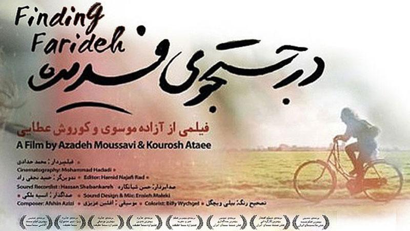 اکران نماینده سینمای ایران در اسکار ۲۰۲۰، در موزه سینما/ گزارشی از نمایش مستند «در جستجوی فریده»