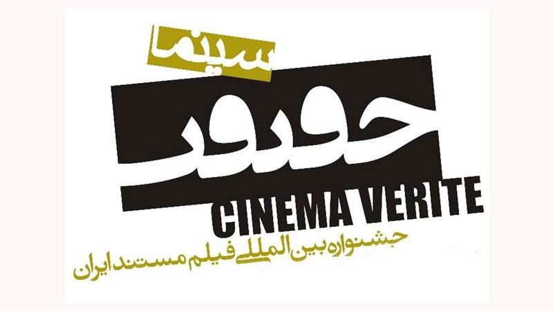 فراخوان سیزدهمین جشنواره بینالمللی سینما حقیقت منتشر شد