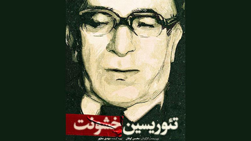 سید احمد فردید؛ خیلی دور، خیلی نزدیک/ نقدی بر مستند «تئوریسین خشونت»