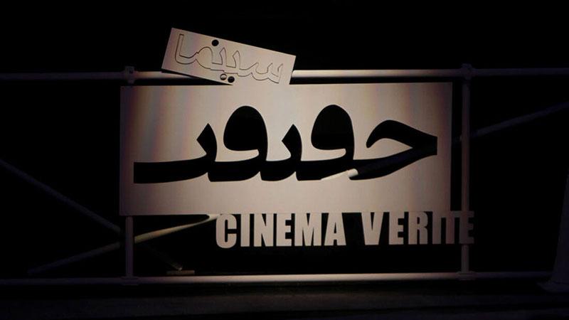 دعوت از مستندسازان حوزه کارآفرینی در سیزدهمین جشنواره سینما حقیقت