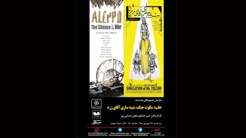 نمایش دو مستند «حلب: سکوت جنگ» و «شبیه سازی آقای زرد» در خانه هنرمندان ایران