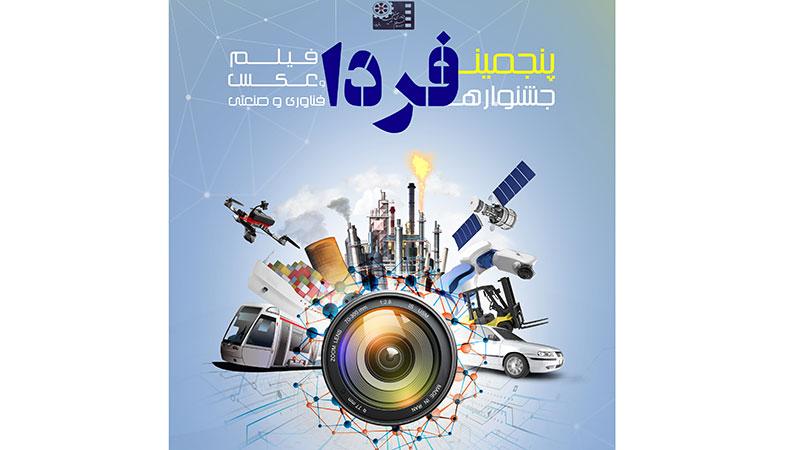 پنجمین جشنواره فیلم و عکس فناوری و صنعتی فردا، 12 تا 15 مهر در خانه هنرمندان ایران