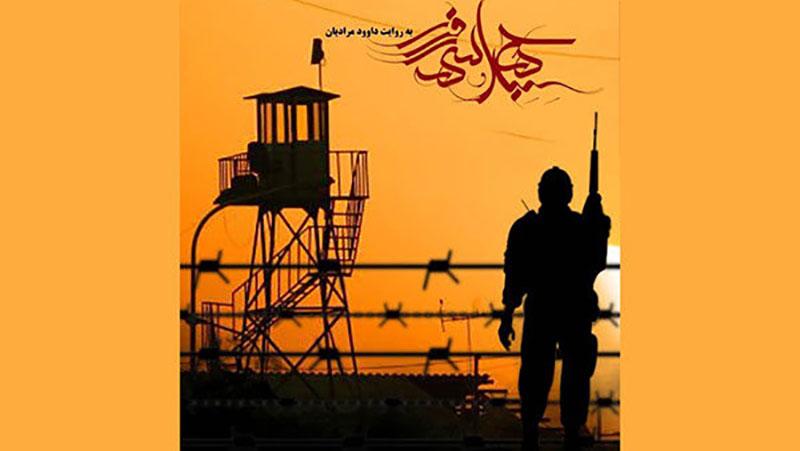 روایتی از ترور امیر سپهبد قرنی در مجموعه مستند «43 روز»