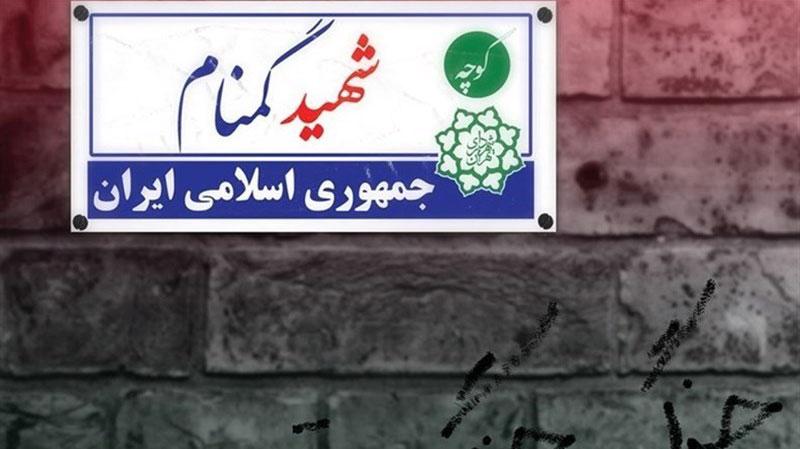 ماجرای حذف عنوان «شهید» از کوچه های تهران در مستند «آبروی کوچه ها»