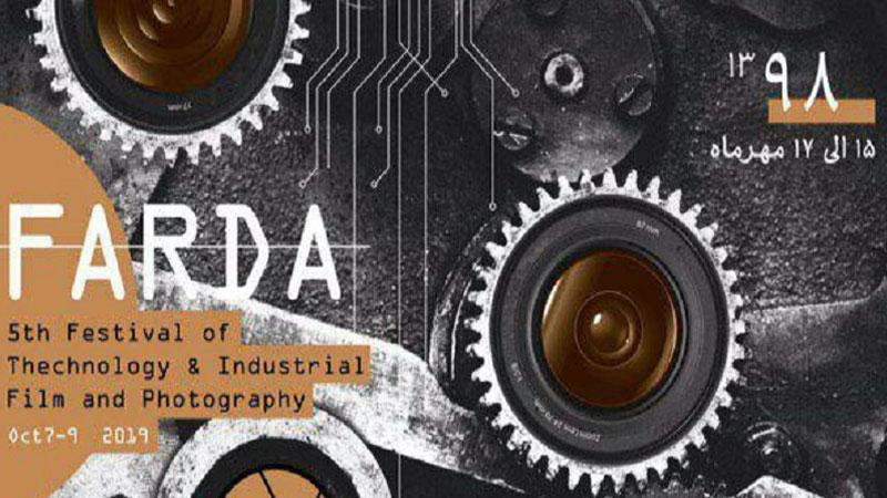 اسامی آثار مستند راه یافته به پنجمین جشنواره ملی فیلم و عکس فناوری و صنعتی (فردا)