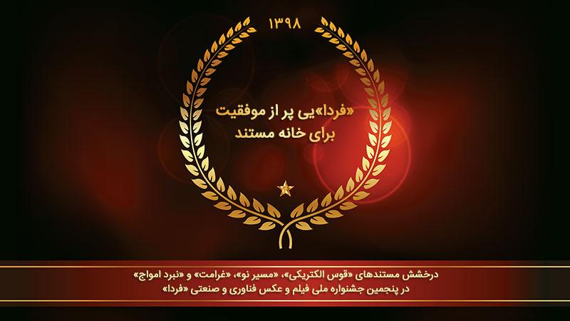موفقیت آثار خانه مستند در پنجمین جشنواره ملی فیلم و عکس فناوری و صنعتی (فردا)
