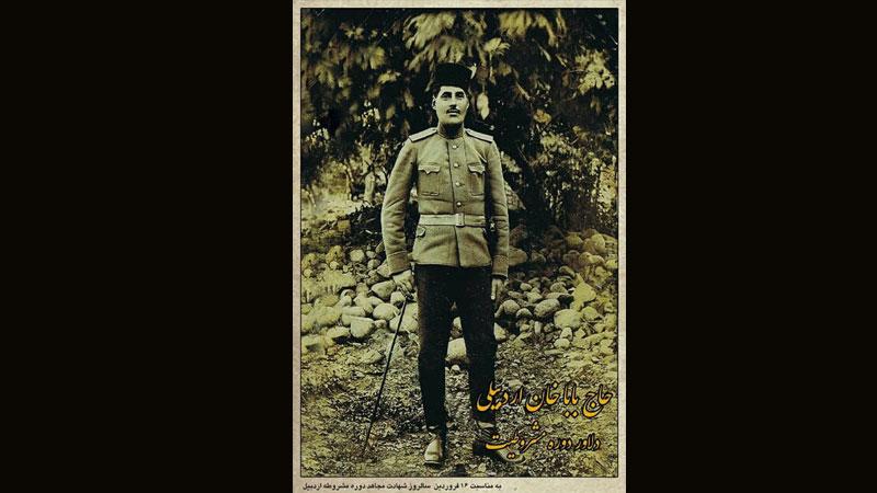 «بابا خان»، روایت «آتبین حسینی» از یک قهرمان گمشده در دل تاریخ