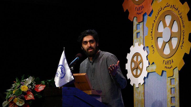 مهدی مطهر در اختتامیه پنجمین جشنواره ملی فیلم و عکس فناوری و صنعتی (فردا)
