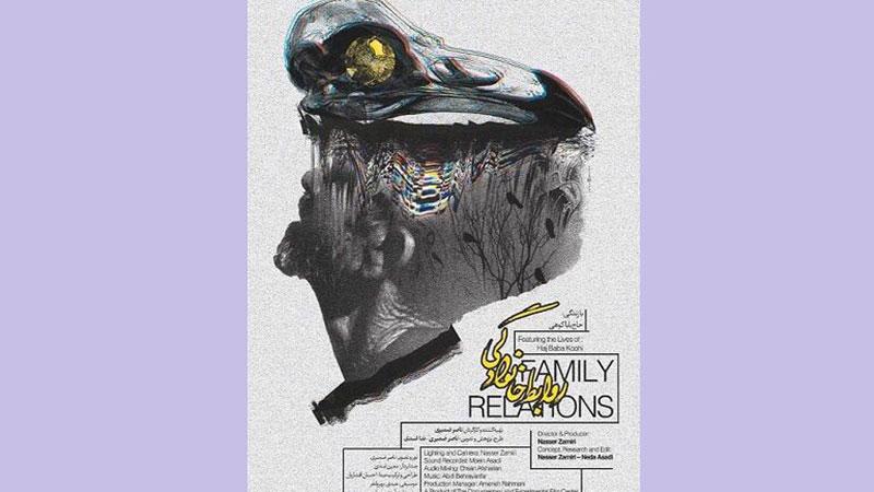 مستند ایرانی «روابط خانوادگی» در جشنواره بینالمللی مستند و انیمیشن «لایپزیک» آلمان