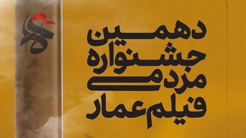 دهمین جشنواره عمار تا 15 آذرماه تمدید شد