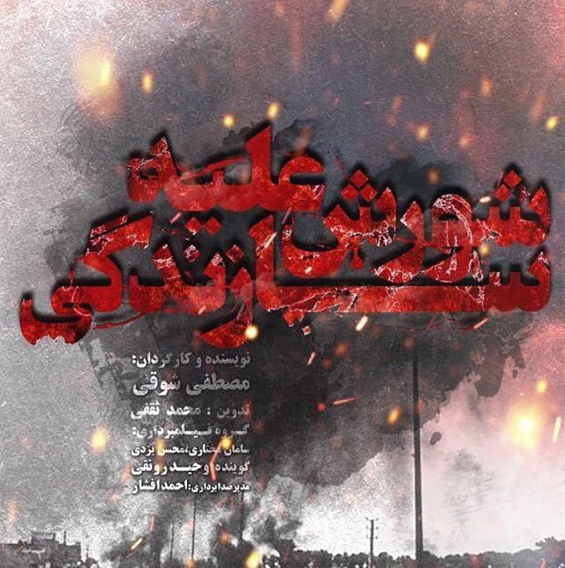 مستند شورش علیه سازندگی