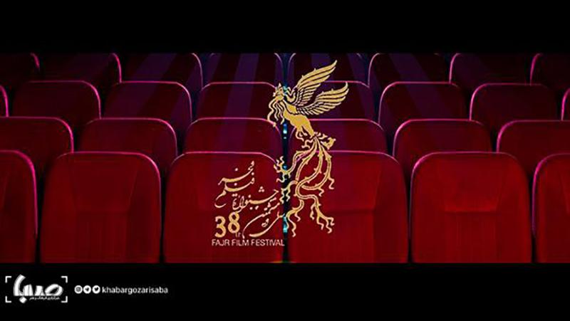 پایان مهلت ثبت نام در جشنواره فیلم فجر/ 36 مستند، متقاضی حضور در دوره سی و هشتم