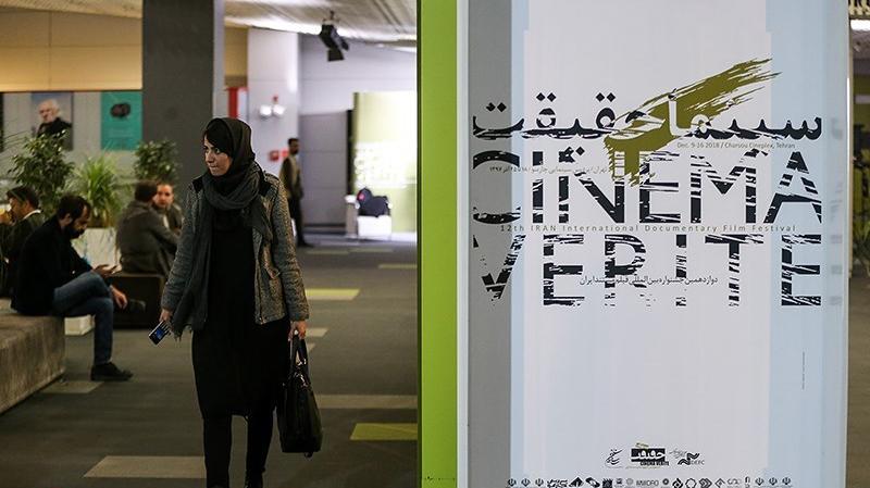 باشگاه مستند جشنواره «سینما حقیقت» راه اندازی شد