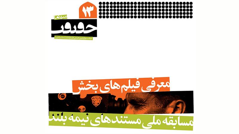 راهیابی ۱۵ مستند نیمه بلند به بخش «مسابقه ملی» سیزدهمین جشنواره سینما حقیقت/ حضور «ماهر» در بخش مسابقه ملی