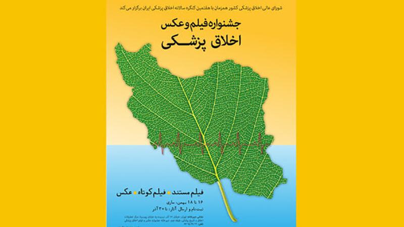 شبکه مستند به جمع حامیان جشنواره فیلم و عکس اخلاق پزشکی پیوست/ مهلت ارسال آثار تا ۳۰ آذرماه