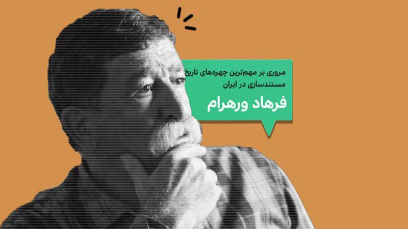 مروری بر چهره های مستندسازی ایران/ «فرهاد ورهرام» به قلم «محمد عنبرسوز»