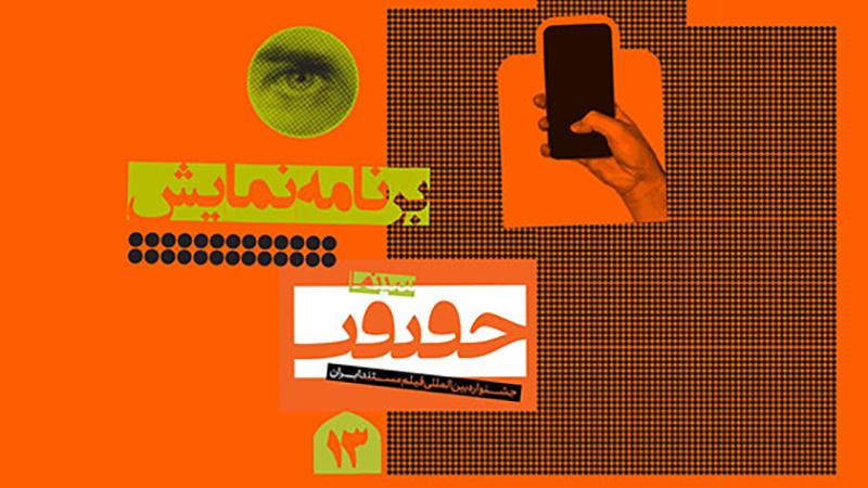 جدول نمایش سیزدهمین جشنواره سینما حقیقت منتشر شد