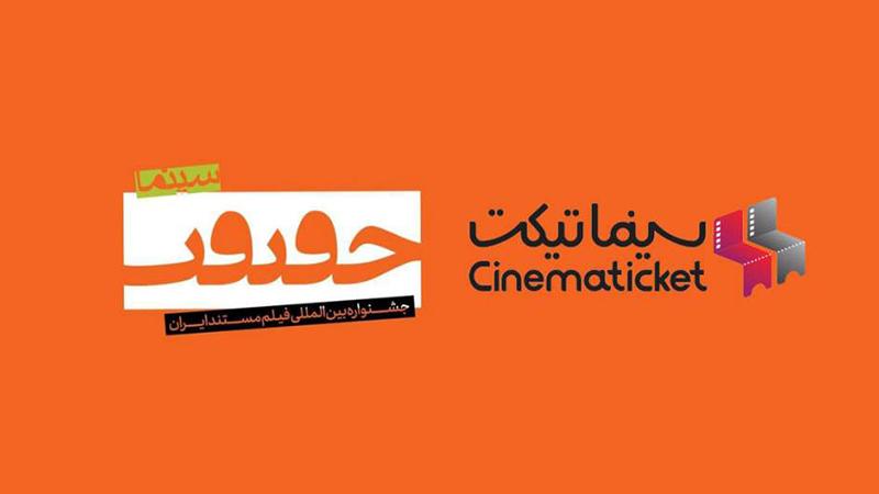 با سینما تیکت به سینما حقیقت بیایید