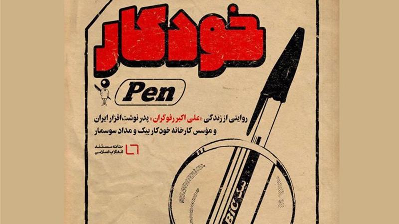 یک نوستالژی جذاب و پرکشش وطنی/ نقدی بر مستند «خودکار» ساخته «محمد ثقفی»