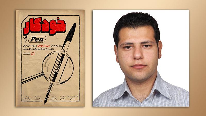 داستان یک محصول خاطره انگیز ایرانی/ نگاهی به مستند «خودکار»