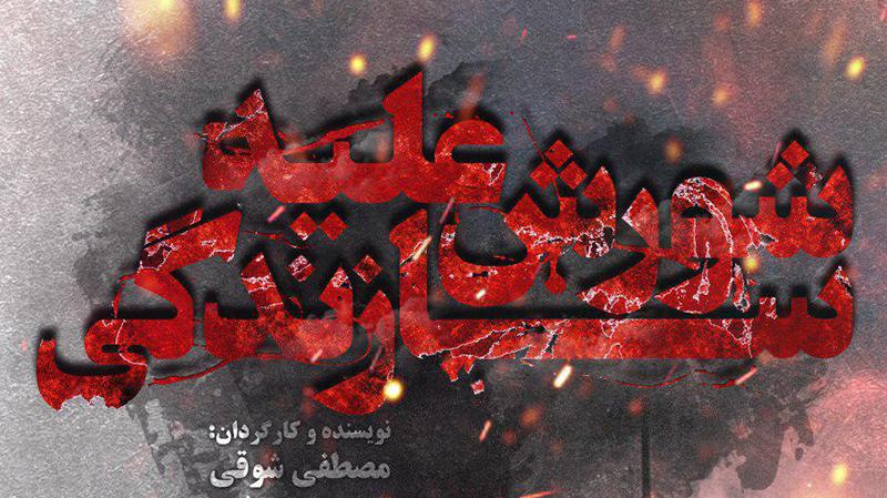 بازنمایی وقایع تاریخی نادیده گرفته شده!/ نقدی بر مستند «شورش علیه سازندگی»