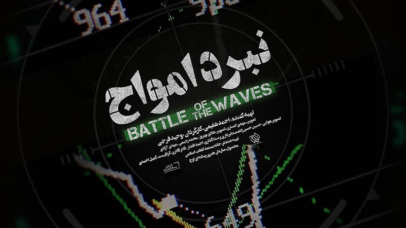 نگاهی به دستاوردهای نظامی نخبگان ایرانی در مستند «نبرد امواج»