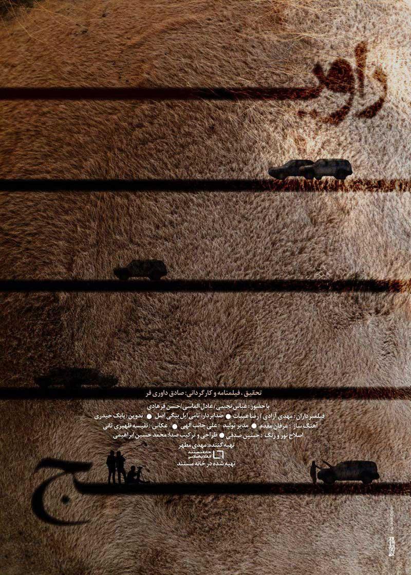 مستند «راویج»