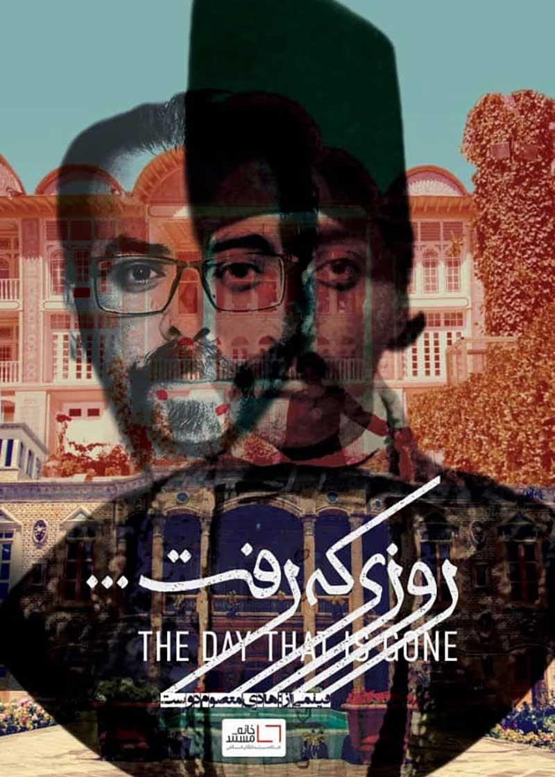 مستند «روزی که رفت»
