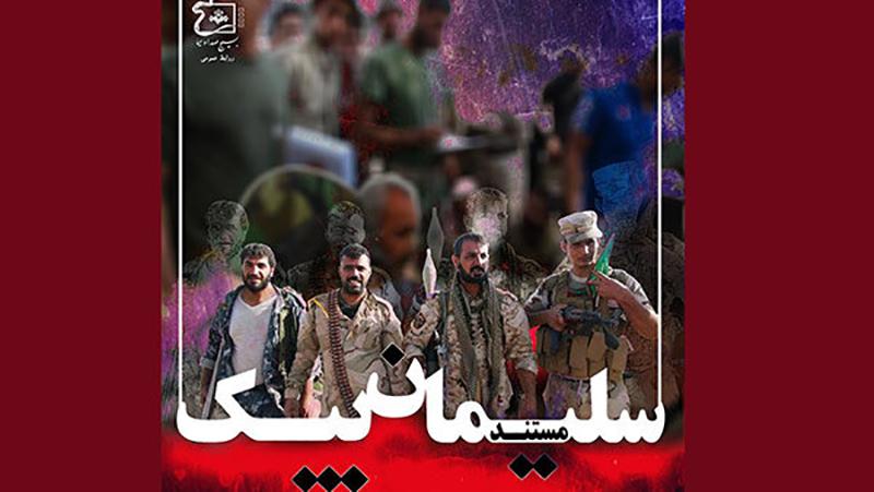 مستند «سلیمان بیک» روایتی از عملیات سپاه بدر در مقابله با داعش